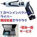 特価 7.2Vペンインパクトドライバー+電池一個サービス!無段変速でラクラク<父の日・電動工具>