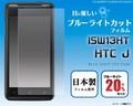 <液晶保護シール>HTC J(エイチティシ− ジェイ) ISW13HT用ブルーライトカット液晶保護シール