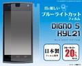 <液晶保護シール>DIGNO S KYL21(ディグノ エス)用ブルーライトカット液晶保護シール