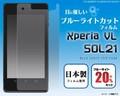 <液晶保護シール>Xperia VL SOL21(エクスぺリア)用ブルーライトカット液晶保護シール
