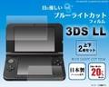 <液晶保護シール>ブルーライトをカット! 3DS LL用ブルーライトカット液晶保護シール