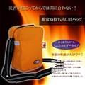 【直送可】日本防炎協会認定難燃素材 非常持ち出し用ショルダーバッグタテ型