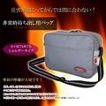 【直送可】日本防炎協会認定難燃素材 非常持ち出し用ショルダーバッグヨコ型