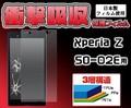 <液晶保護シール>Xperia Z SO-02E(エクスぺリア ゼット)用衝撃吸収液晶保護シール
