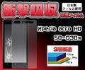 <液晶保護シール>Xperia acro(エクスぺリア アクロ) HD SO-03D用衝撃吸収液晶保護シール