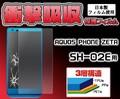 <液晶保護シール>AQUOS PHONE ZETA SH-02E(アクオスフォン ゼータ)用衝撃吸収液晶保護シール