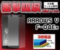 <液晶保護シール>ARROWS V F-04E(アローズ ブイ)用衝撃吸収液晶保護シール