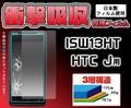 <液晶保護シール>HTC J(エイチティシ− ジェイ) ISW13HT用衝撃吸収液晶保護シール