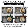 【ソラシリーズと同じ香りのディフューザー】SOLA HOLIC CLUB×SOLA FLOWERソラフラワーディフューザー