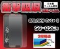 <液晶保護シール>GALAXY Note II SC-02E(ギャラクシー ノート)用衝撃吸収液晶保護シール