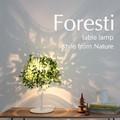 フォレスティ テーブルランプ