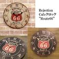 【アンティーク調】レジェクションカフェクロック[ROUTE66]【壁掛時計】