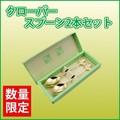 幸せのクローバーカトラリー2点 金メッキスプーン!【大口向け商品】