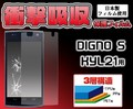 <液晶保護シール>DIGNO S KYL21(ディグノ エス)用衝撃吸収液晶保護シール
