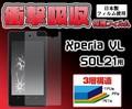 <液晶保護シール>落下しても割れません。 Xperia VL SOL21(エクスぺリア)用衝撃吸収液晶保護シール