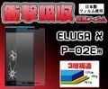 <液晶保護シール>1.2mから落下しても割れません。 ELUGA X P-02E(エルーガ)用衝撃吸収液晶保護シール