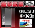 <液晶保護シール>1.2mから落下しても割れません。 ELUGA V P-06D(エルーガ)用衝撃吸収液晶保護シール