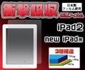 <液晶保護シール>iPad2(第2世代)/iPad(第3世代・第4世代)用衝撃吸収液晶保護シール