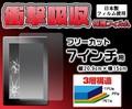 <液晶保護シール>好きなサイズに自由にカット! フリーカット7インチ用衝撃吸収液晶保護シール