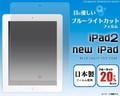 <液晶保護シール>iPad2(第2世代)/iPad(第3世代・第4世代)用ブルーライトカット液晶保護シール
