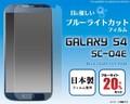 <液晶保護シール>GALAXY S4 SC-04E(ギャラクシー)用ブルーライトカット液晶保護シール