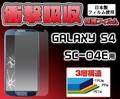 <液晶保護シール>GALAXY S4 SC-04E(ギャラクシー)用衝撃吸収液晶保護シール