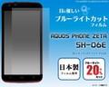 <液晶保護シール>AQUOS PHONE ZETA SH-06E(アクオスフォン ゼータ)用ブルーライトカット液晶保護シール