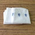 【ポイント還元2倍】[ハンカチ]希少なカディに伝統的な刺繍