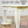 ★初売りSALE特価★PALMAアンティークホワイト・マホガニーのセンターテーブル