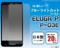 <液晶保護シール>ELUGA P P-03E(エルーガ)用ブルーライトカット液晶保護シール