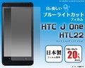 <液晶保護シール>HTC J(エイチティシ− ジェイ) One HTL22用ブルーライトカット液晶保護シール