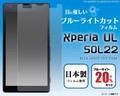 <液晶保護シール>Xperia UL SOL22(エクスぺリア)用ブルーライトカット液晶保護シール