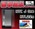 <液晶保護シール>HTC J(エイチティシ− ジェイ) One HTL22用衝撃吸収液晶保護シール