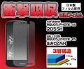 <液晶保護シール>AQUOS PHONE ss 205SH/es WX04SH(アクオスフォン)用衝撃吸収液晶保護シール