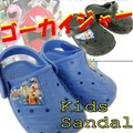 【訳あり!在庫処分!!激安SALE】子ども用サンダル マジックテープ☆ゴーカイジャー EVAサンダル☆GN500