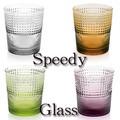 【イタリア製食器】 ガラスタンブラー Speedy (4色)【在庫限品】