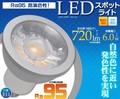 <LED電球・蛍光灯>店舗照明に最適! 高演色性LEDスポットライト 口金E11 白色/電球色