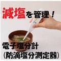 減塩をサポート管理!電子塩分計 (防滴塩分測定器)  <キッチン・景品・ノベルティ・ギフト・プレゼント>