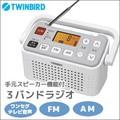 TWIN BIRD(ツインバード) 手元スピーカー機能付3バンドラジオ AV-J125W