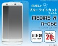 <液晶保護シール>MEDIAS X N-06E(メディアス)用ブルーライトカット液晶保護シール