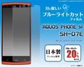 <液晶保護シール> AQUOS PHONE si SH-07E(アクオスフォン)用ブルーライトカット液晶保護シール