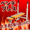 【SIS卸】◆フィットネス/ジム◆トレーニング◆肉体改造を目指す!◆ベンチプレス◆