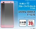 <液晶保護シール>Disney Mobile F-07E(ディズニーモバイル)用ブルーライトカット液晶保護シール