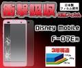 <液晶保護シール>Disney Mobile F-07E(ディズニーモバイル)用衝撃吸収液晶保護シール