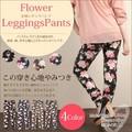 【セール】花柄レギンスパンツ