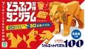 どうぶつ立体タングラム ライオン 組立ててもカッコいい!!