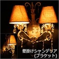 プリンセス 壁掛けシャンデリア 2灯ブラウン