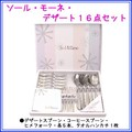 【大特価SALE】ソール・モーネ・デザート16点セット 贈り物にオススメ!