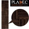 プラデック ウッド クラフト【光によって表情が変化】ポルトガル製<木製>