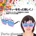 【直送可】【送料無料】パーティーメガネ チェケラ